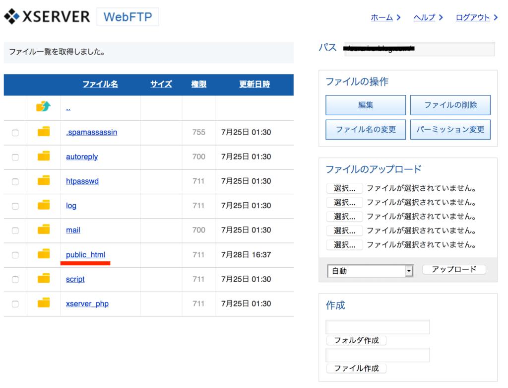 エックスサーバー(webftp)