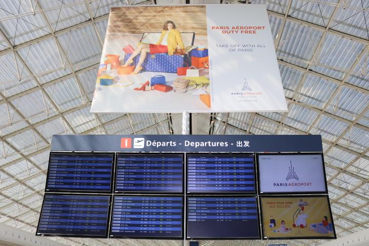 シャルル・ド・ゴール空港 掲示板
