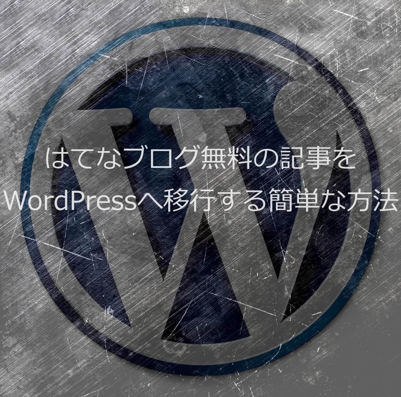 はてなブログ無料の記事をWordPressへ移行する簡単な方法