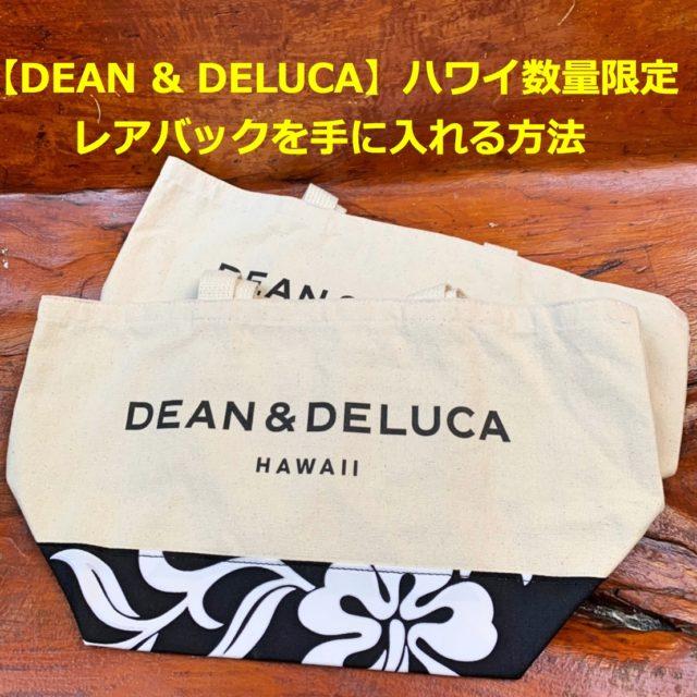 最新【DEAN & DELUCA】ハワイ数量限定のレアバックを手に入れる方法