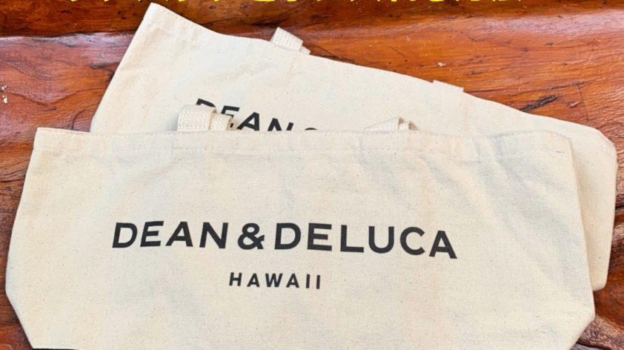 【DEAN & DELUCA】ハワイ数量限定のレアバック