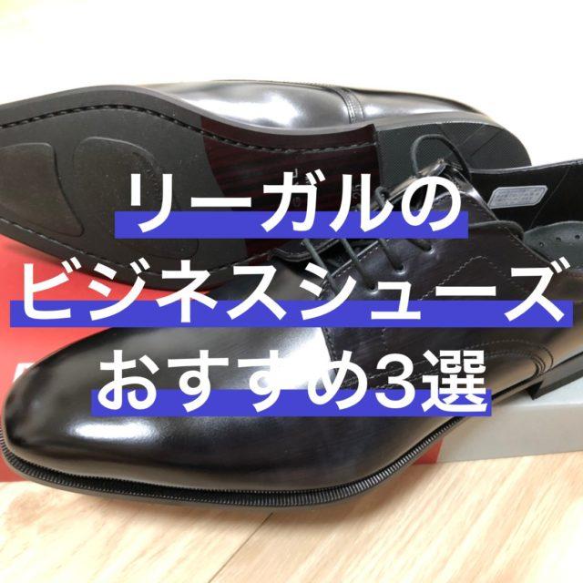 「リーガル」おすすめのビジネスシューズ3選