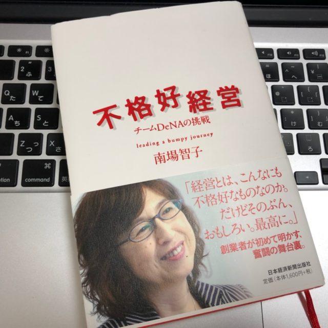 書評【不恰好経営〜チームDeNAの挑戦】を読んだ感想