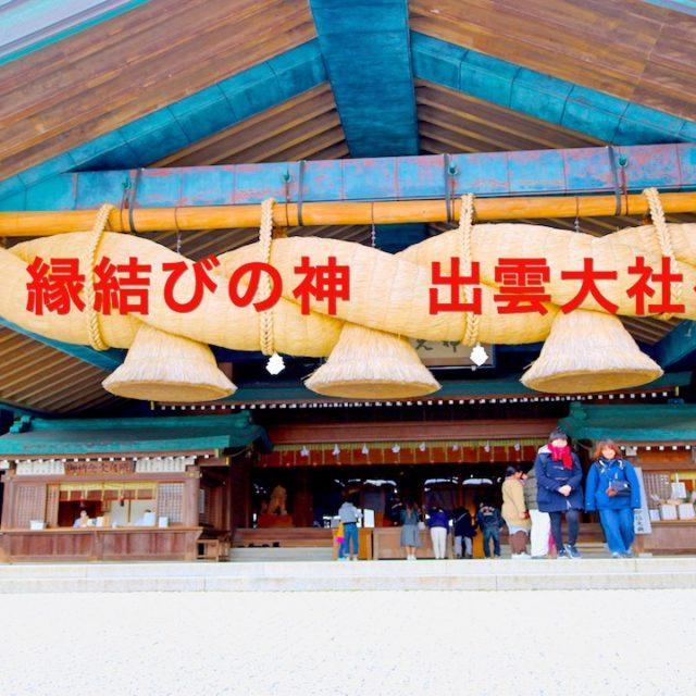 出雲大社参拝と周辺観光〜④弾丸島根旅行〜