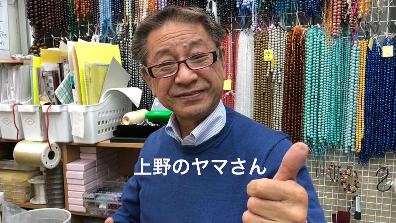 上野のヤマさん