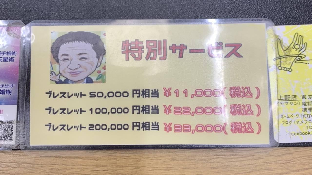 上野のヤマさんパワーストーンの値段
