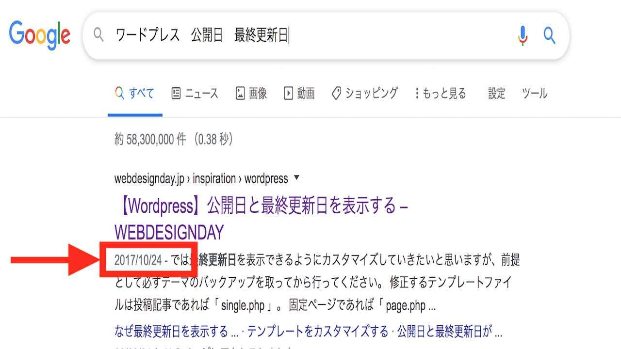 検索結果で更新日が最近だとユーザーが閲覧しやすくなる