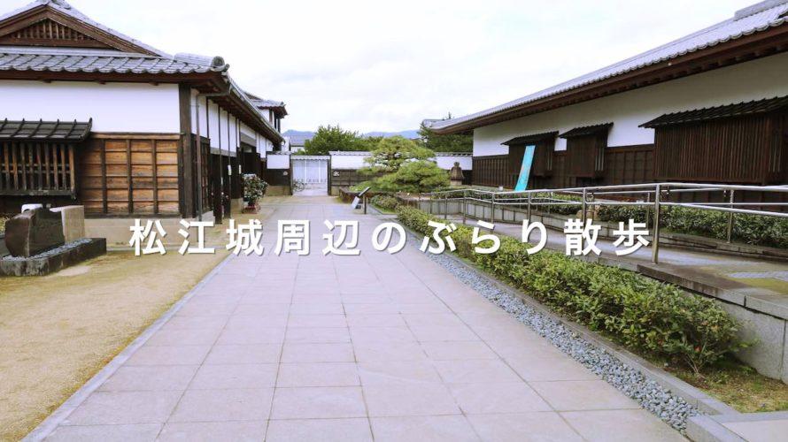 松江城周辺を観光してみた〜②弾丸島根旅行〜