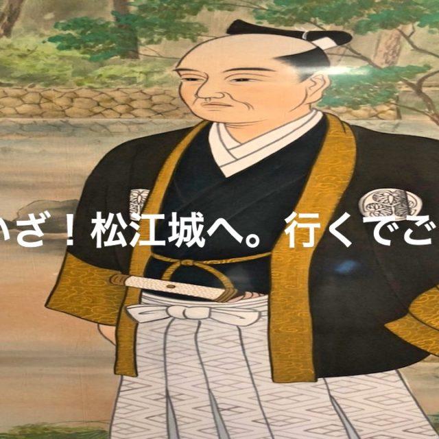 圧巻の国宝松江城へ行ってみた〜①弾丸島根旅行〜