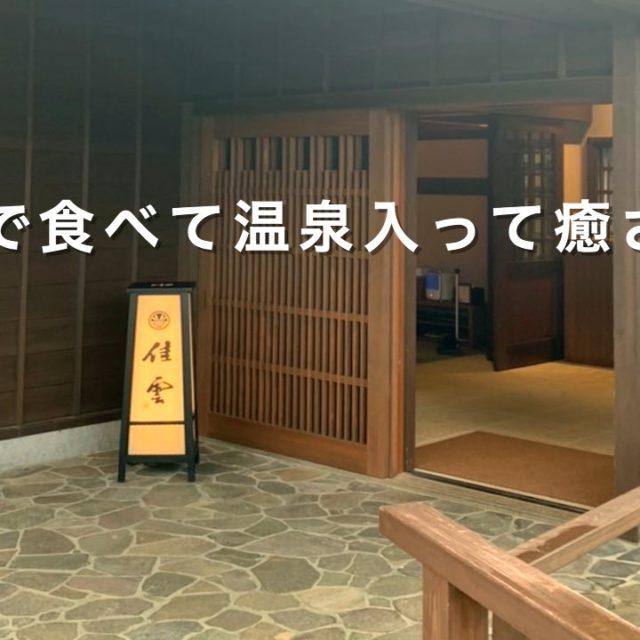 出雲大社の前に【いにしへの宿桂雲】へ〜③弾丸島根旅行〜