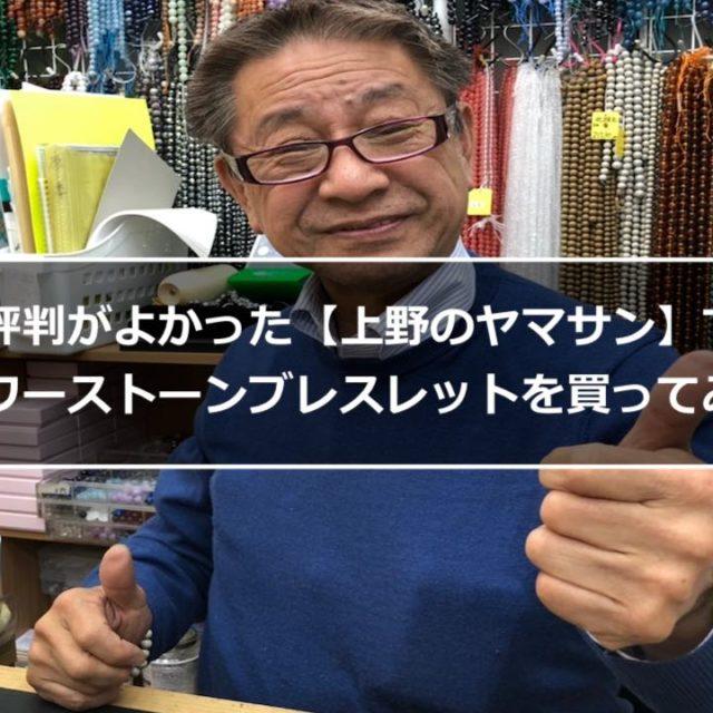 評判がよかった【上野のヤマサン】でパワーストーンブレスレットを買ってみた