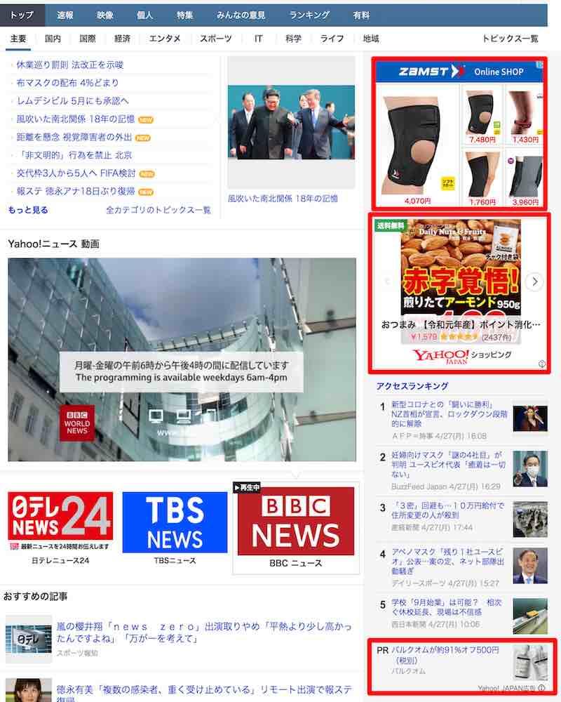 Yahoo! JAPANの広告枠