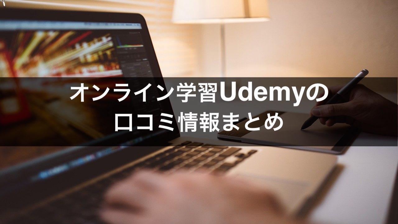 オンライン学習Udemyの口コミ情報まとめ