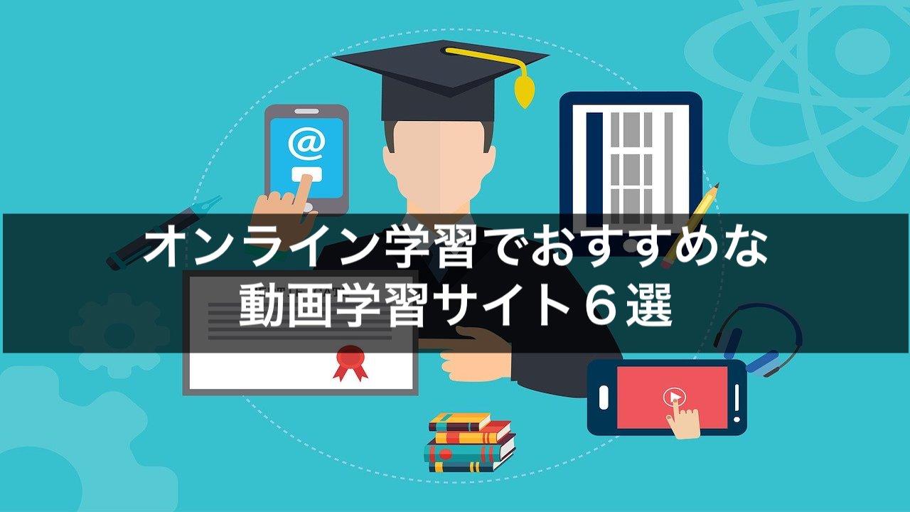 オンライン学習でおすすめな動画学習サイト6選