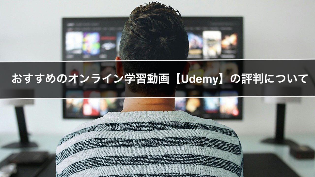 おすすめのオンライン学習動画【Udemy】の評判について
