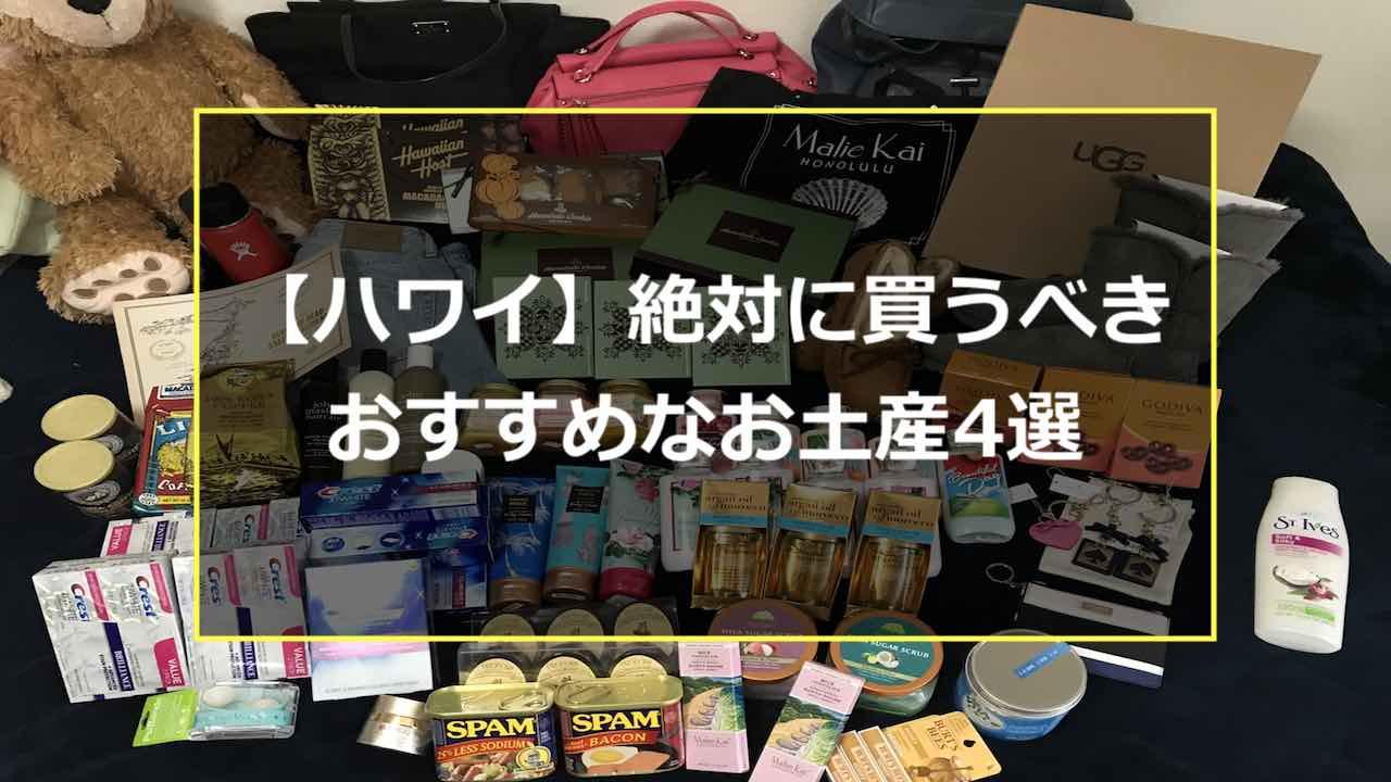 【ハワイ】絶対に買うべきおすすめなお土産4選