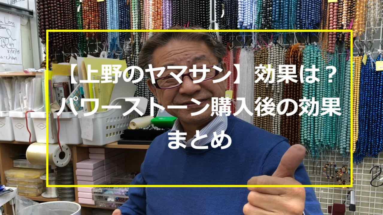 【上野のヤマサン】効果は?パワーストーン購入後の効果まとめ