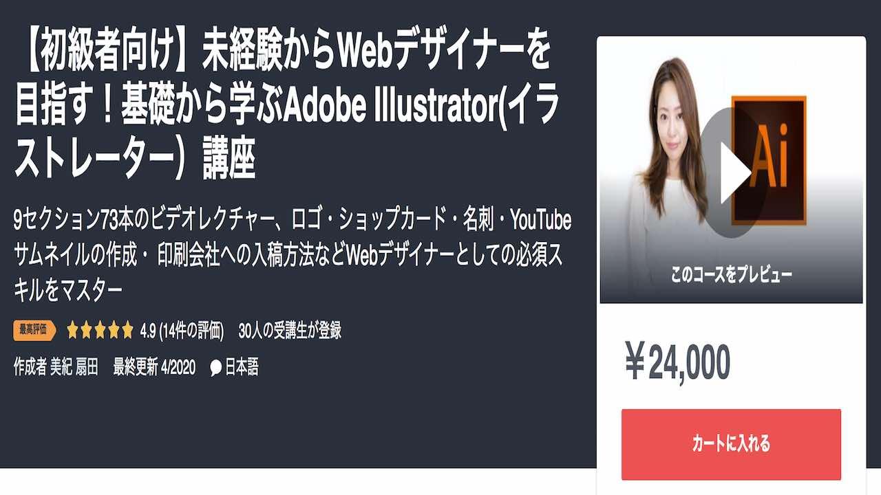 【初級者向け】未経験からWebデザイナーを目指す!基礎から学ぶAdobe Illustrator(イラストレーター)講座