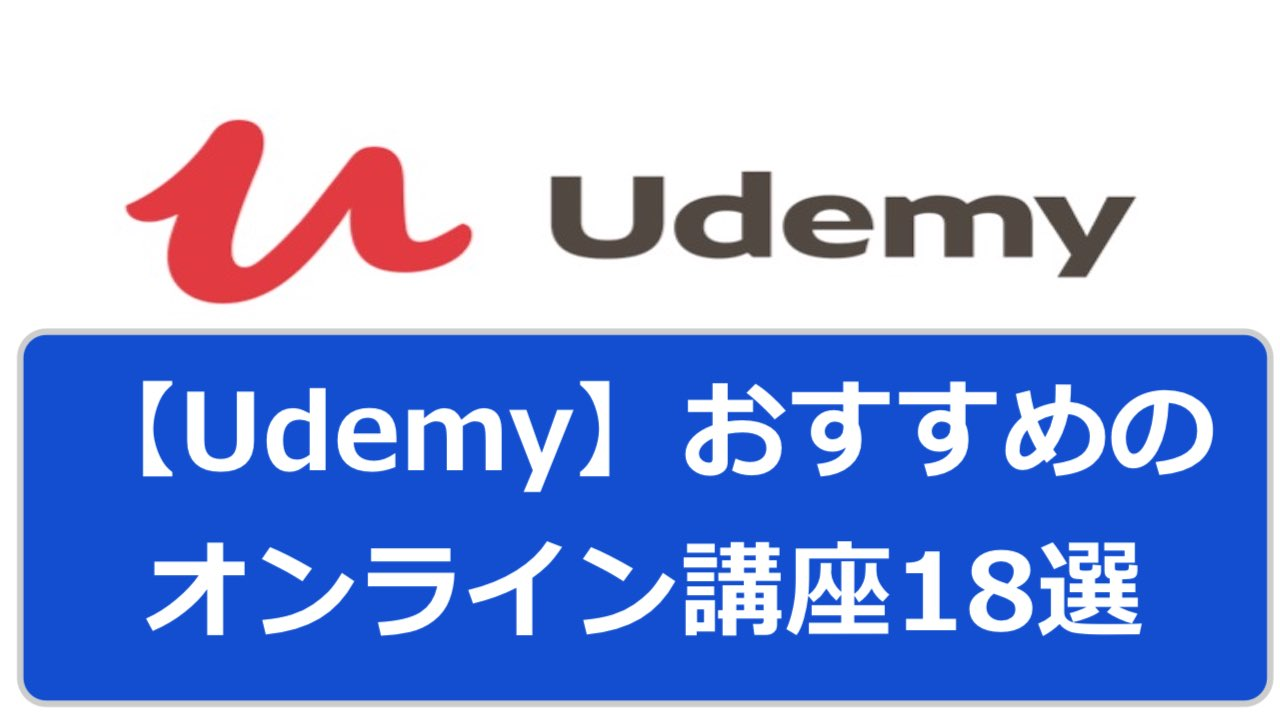 【Udemy】おすすめの人気オンライン講座18選|独学で差をつけたい人向けです