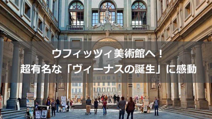 ウフィッツィ美術館へ!超有名な「ヴィーナスの誕生」に感動