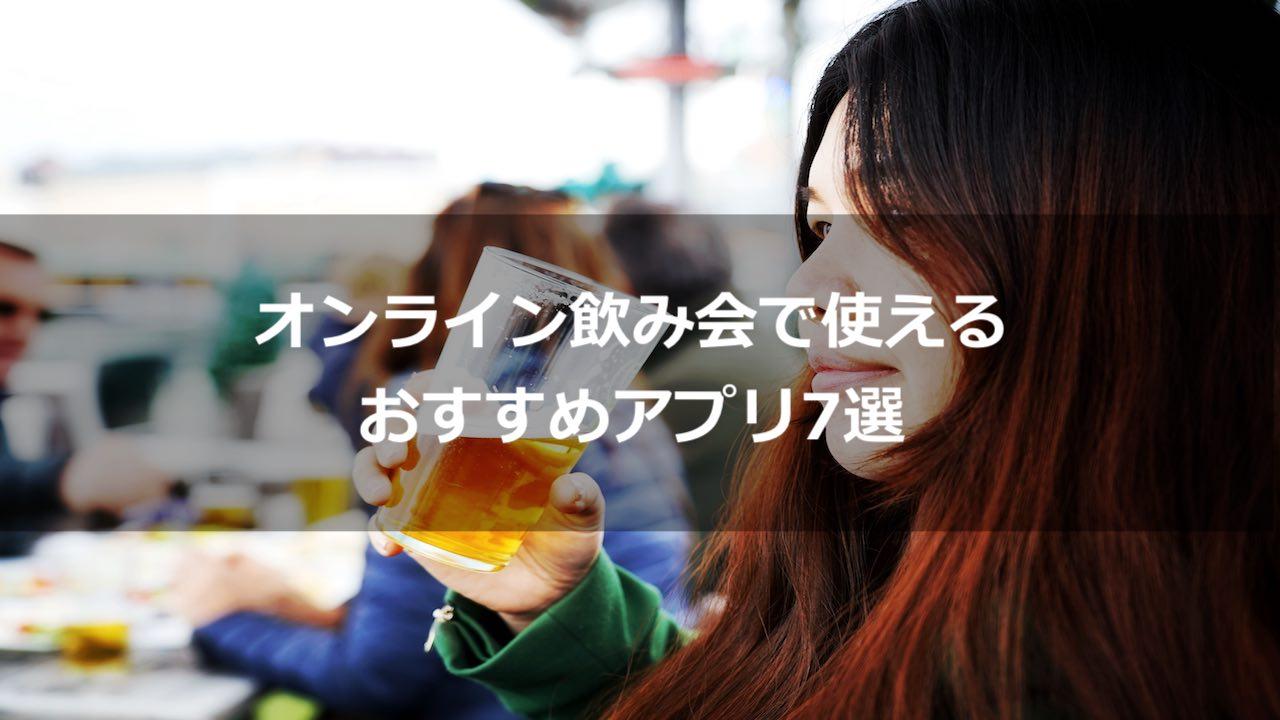 オンライン飲み会で使えるおすすめアプリ7選