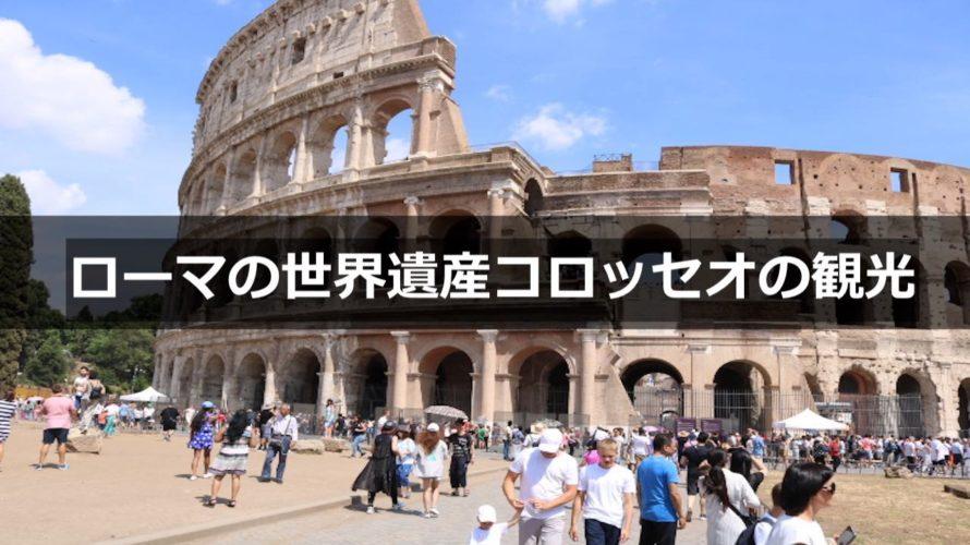 ローマの世界遺産コロッセオの観光