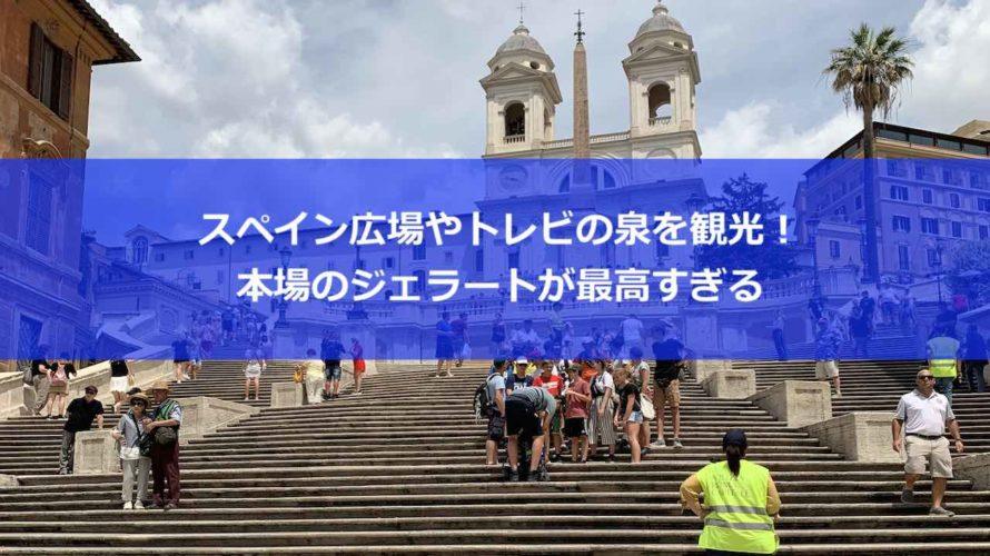 スペイン広場やトレビの泉を観光!本場のジェラートが最高すぎる