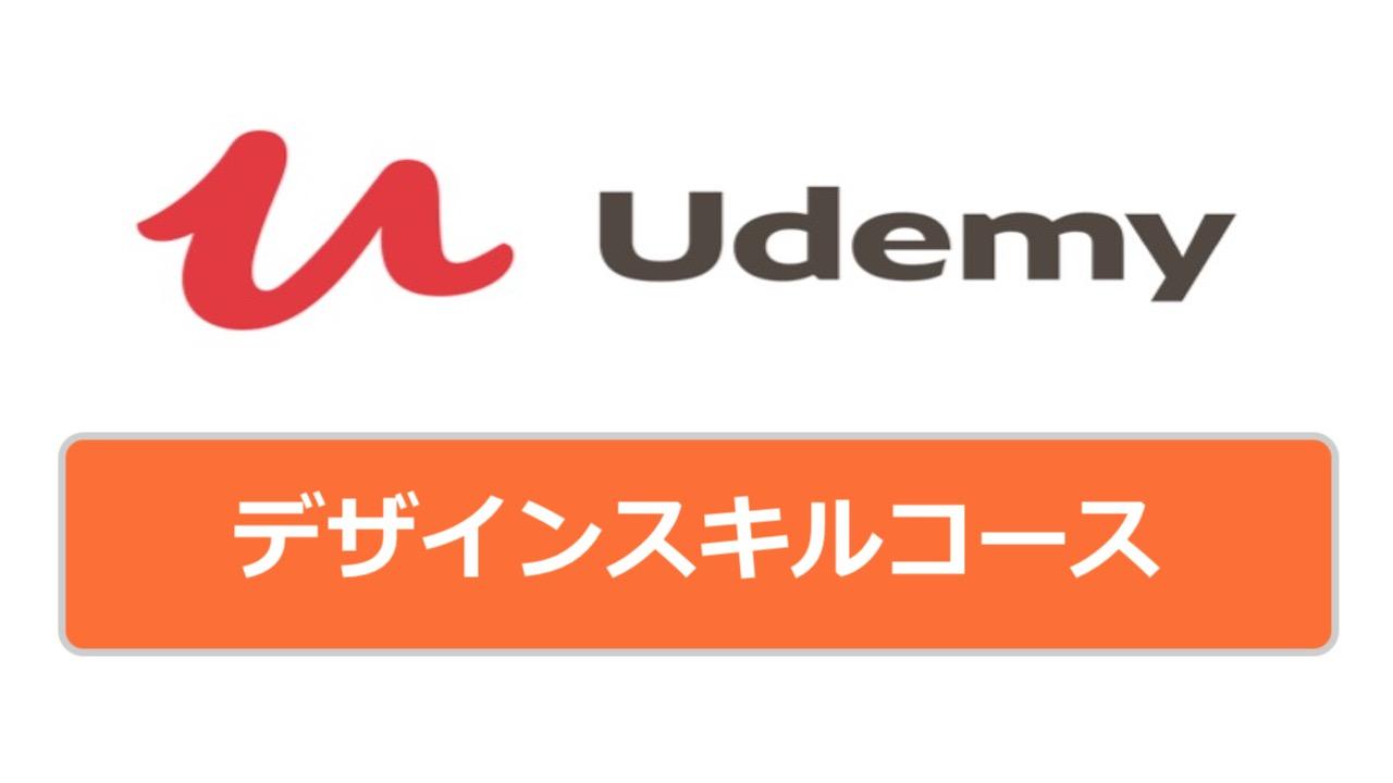 UdemyでWebデザインを勉強したい