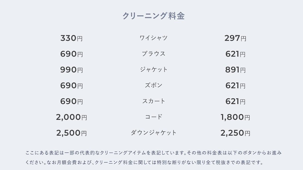宅配クリーニング Nexcyネクシー【全国対応・手仕上げ・送料無料】