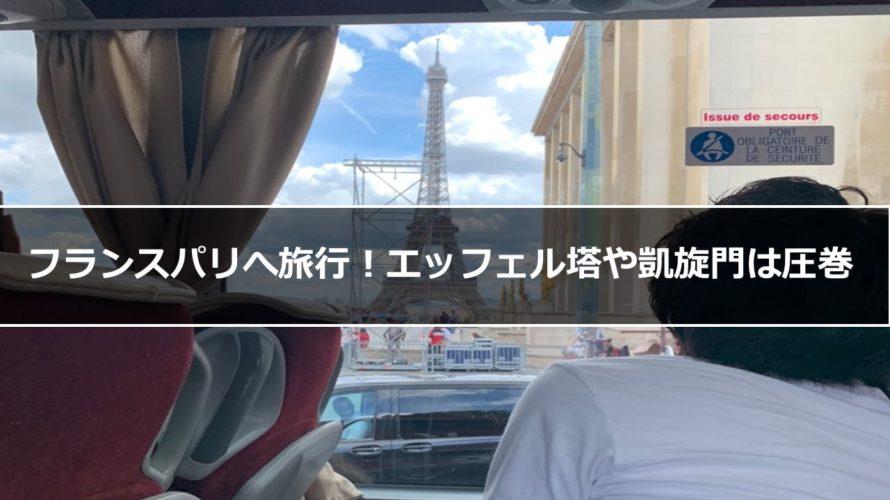 フランスパリへ旅行!エッフェル塔や凱旋門は圧巻