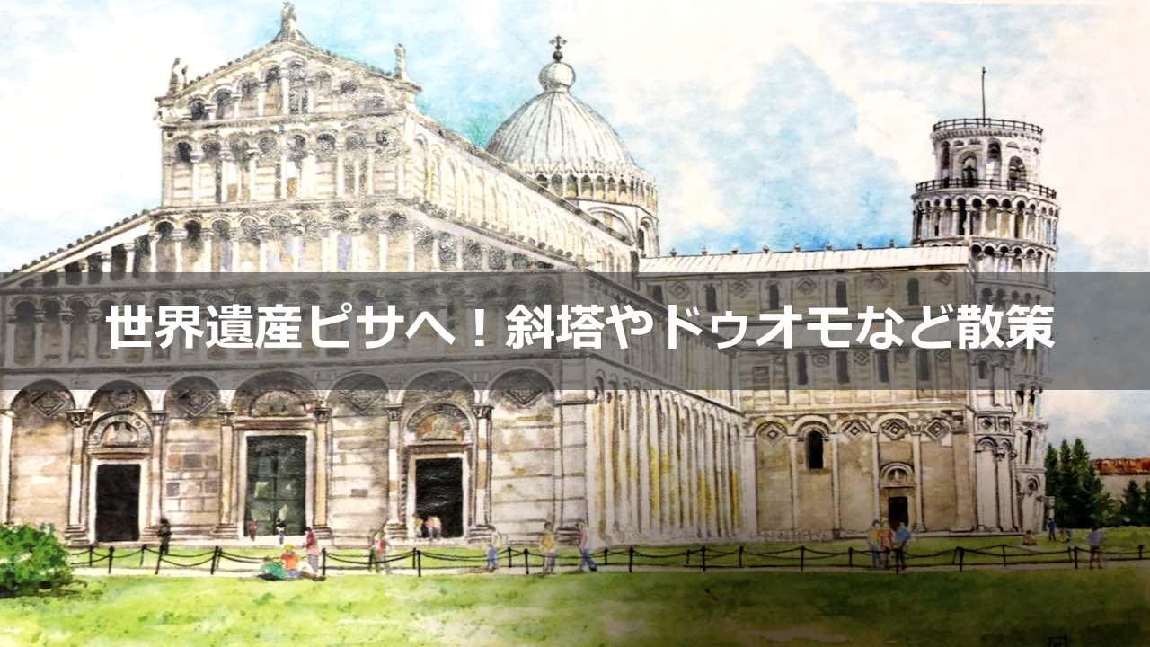 世界遺産ピサへ!斜塔やドゥオモなど散策