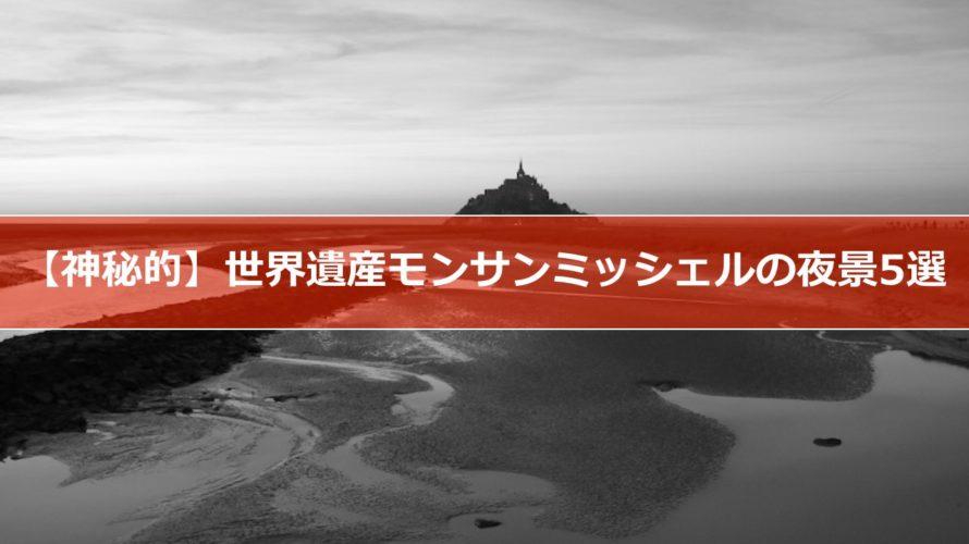 【神秘的】世界遺産モンサンミッシェルの夜景5選