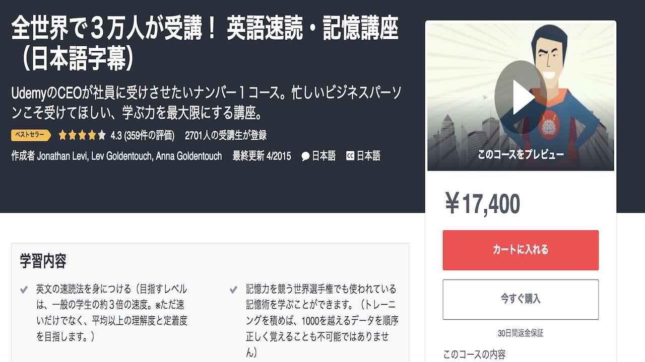 全世界で3万人が受講! 英語速読・記憶講座(日本語字幕)