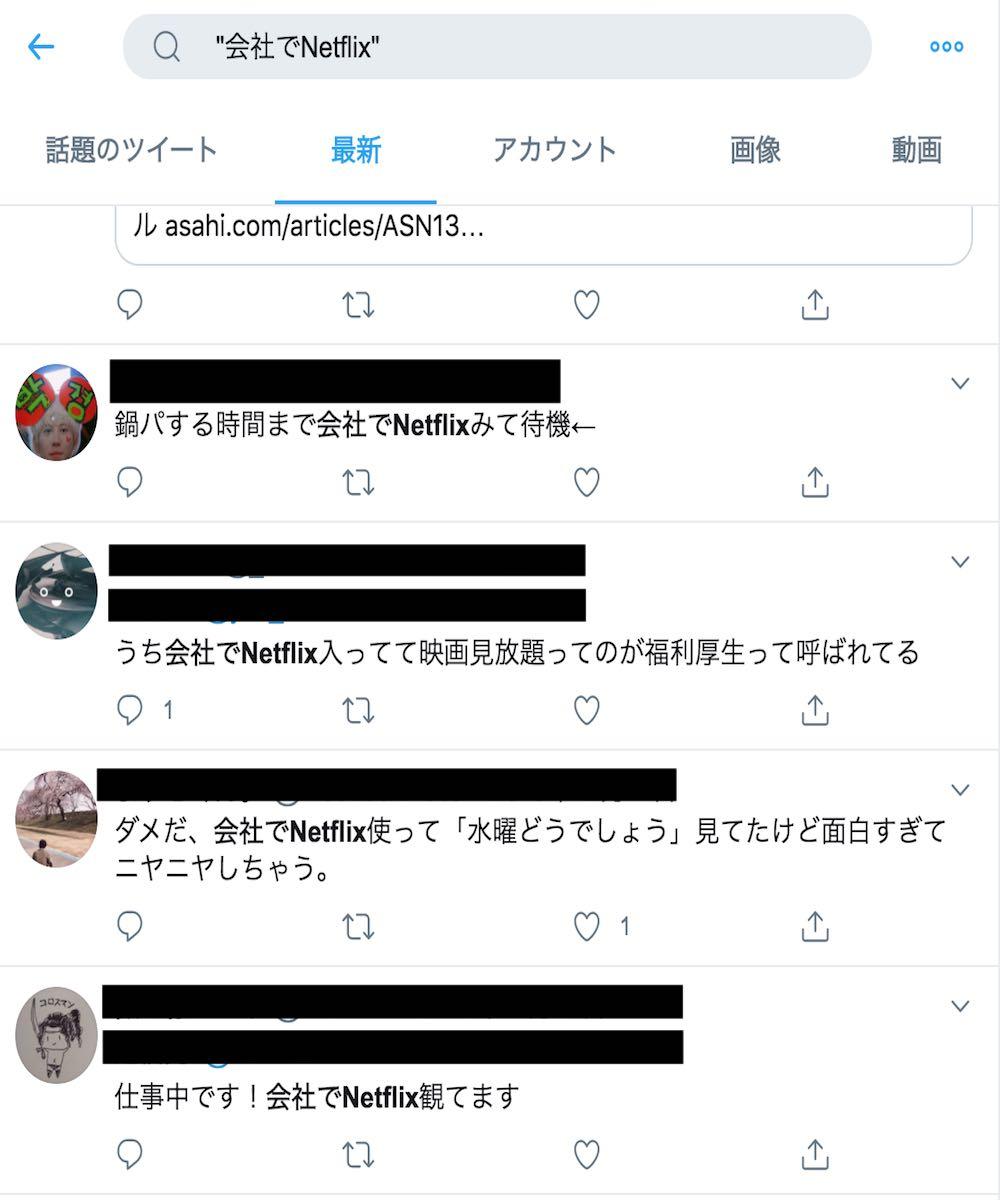 Twitterで情報収集するための検索方法まとめ