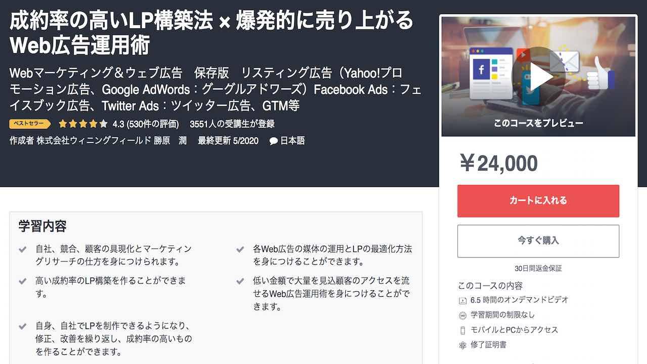 成約率の高いLP構築法 × 爆発的に売り上がるWeb広告運用術