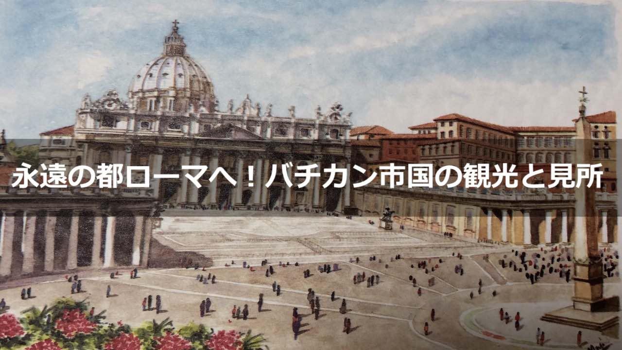 永遠の都ローマへ!バチカン市国の観光と見所