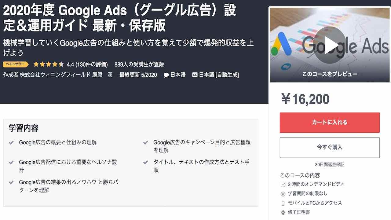 2020年度 Google Ads(グーグル広告)設定&運用ガイド
