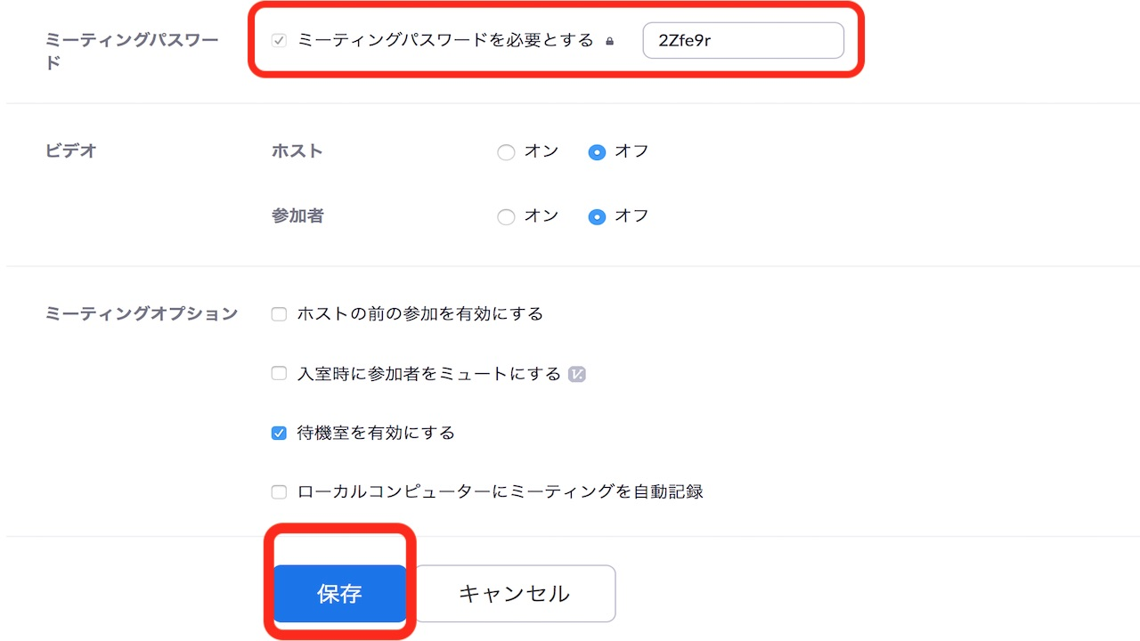 Zoomのオンライン飲み会のセッティング方法