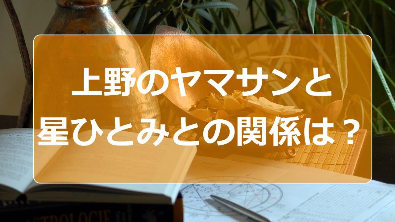 上野のヤマサンと星ひとみとの関係は?
