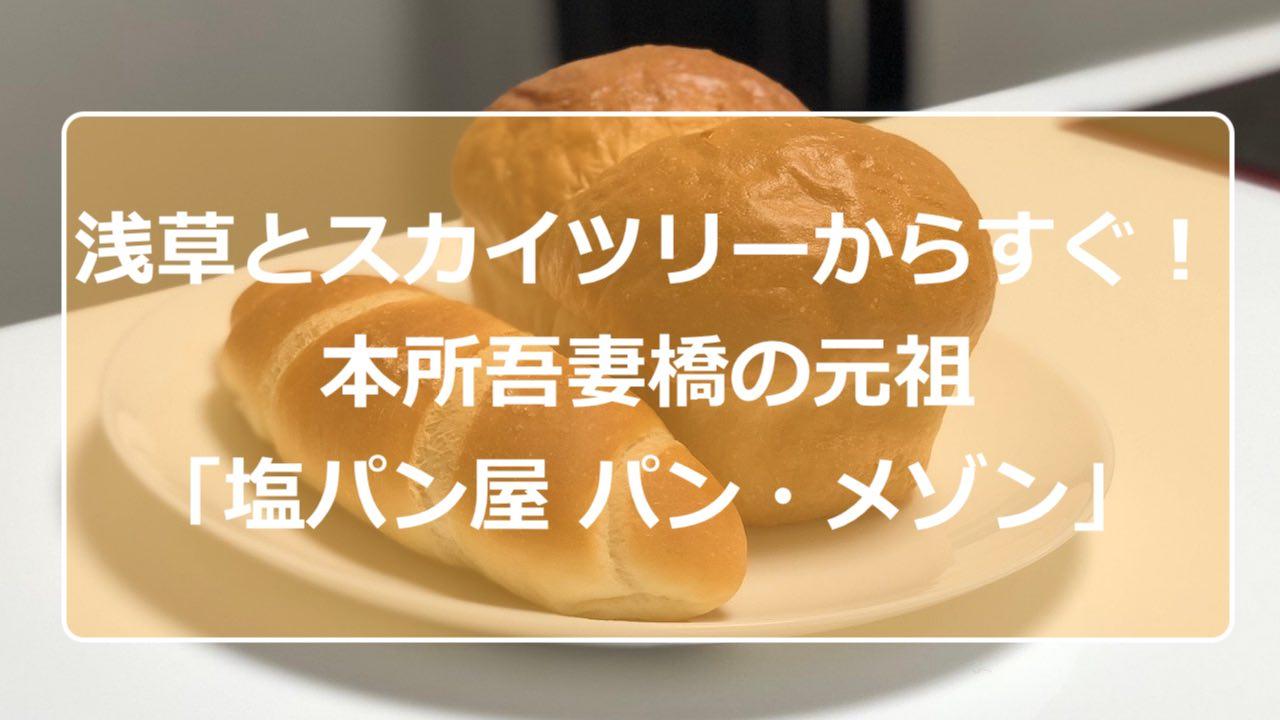 浅草とスカイツリーからすぐ!本所吾妻橋の元祖「塩パン屋 パン・メゾン」が美味しい