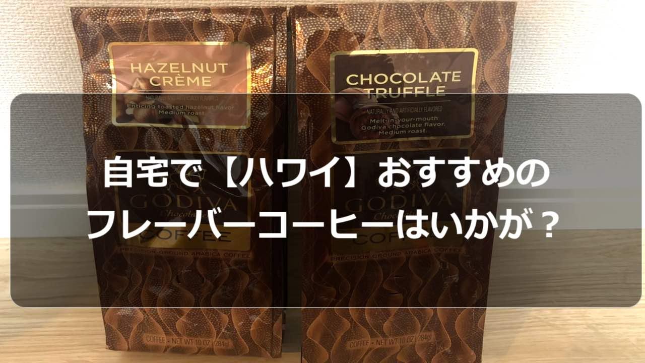 自宅で【ハワイ】おすすめのフレーバーコーヒーはいかが?