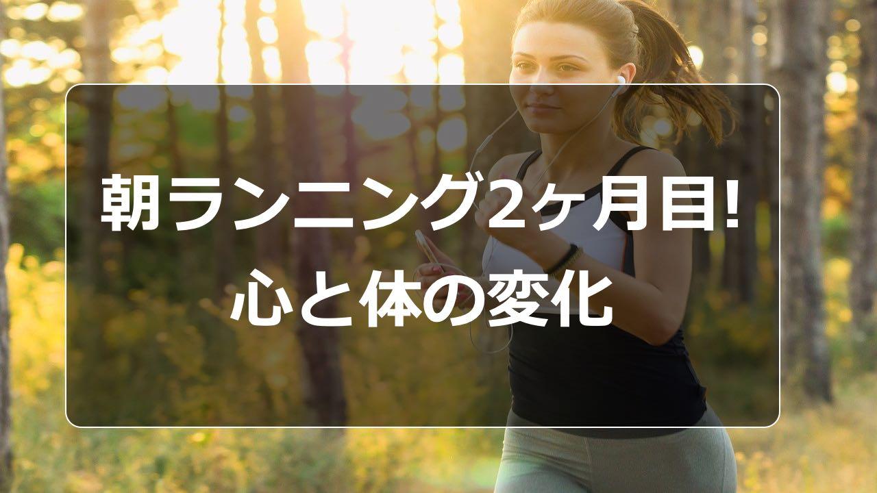 【おすすめ】朝ランニング2ヶ月目の心と体の変化