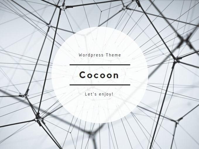 Cocoonへテーマ変更してよかったこと