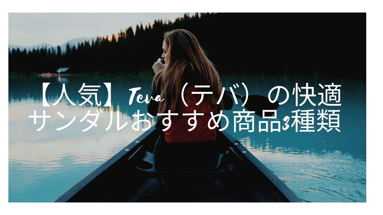 【人気】Teva(テバ)の快適サンダルおすすめ商品3種類