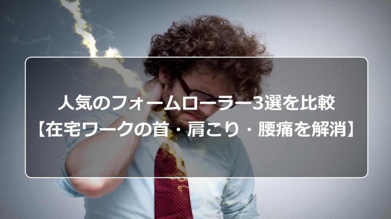 人気のフォームローラー3選を比較【在宅ワークの首・肩こり・腰痛を解消】