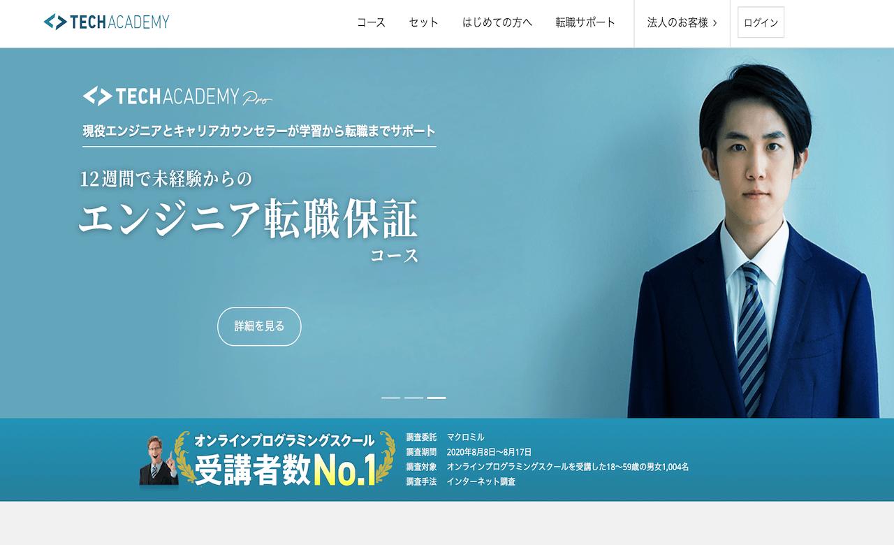TechAcademy(コスパ良し x Webマーケティングの最大手)