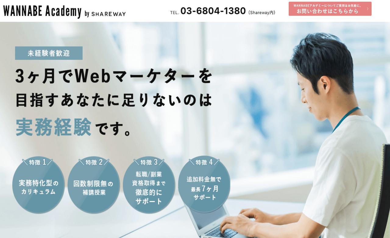 WANNABE Academy(ワナビーアカデミー)のWebマーケティングコース