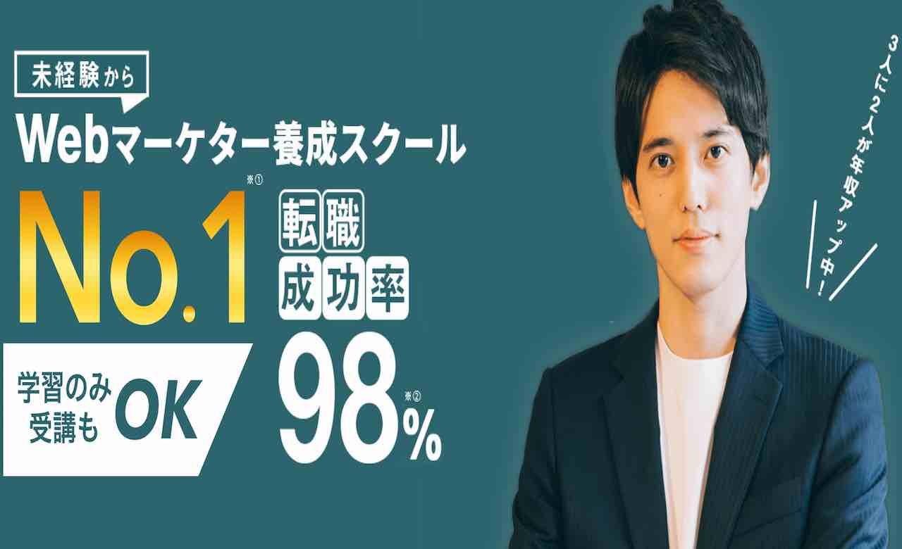 マケキャンbyDMM.com(転職保障付きと98%の転職成功実績)