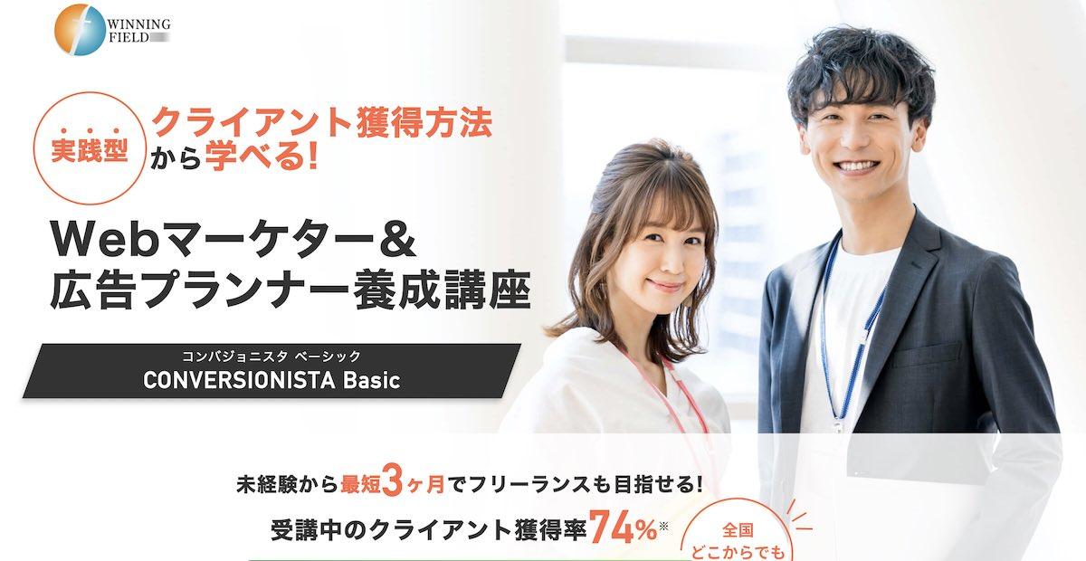 実践型のWebマーケター養成講座【コンバジョニスタ】ウィニングフィールド