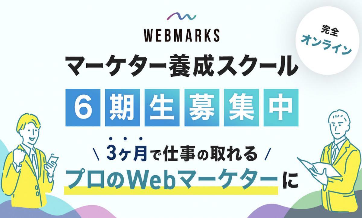 WEBMARKS(ウェブマークス)SEO特化のマーケター養成スクール